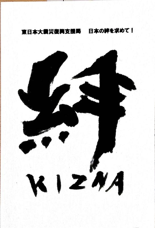 QSL image for 8J7KIZNA