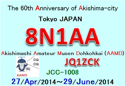 QSL image for 8N1AA
