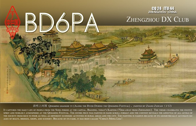 QSL image for BD6PA
