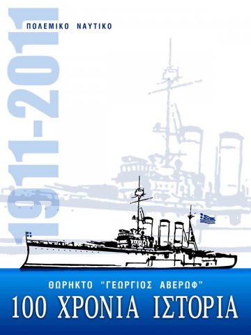 Banner 100 years G. Averof