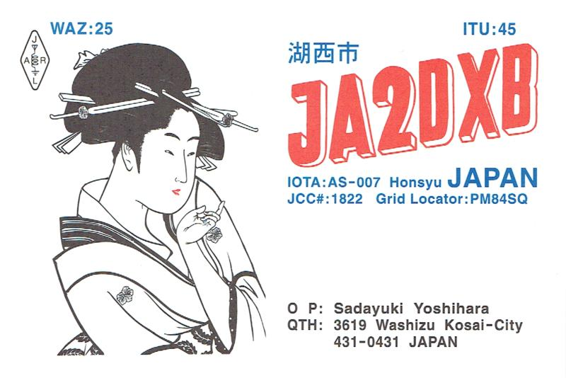 QSL image for JA2DXB