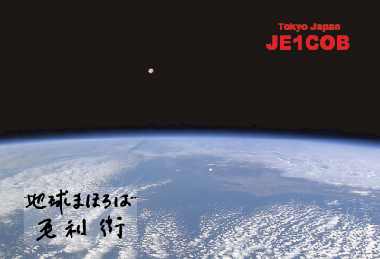 QSL image for JE1COB