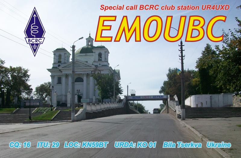 QSL image for EM0UBC