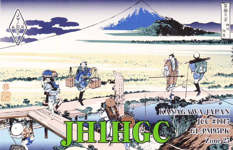 QSL image for JH1HGC