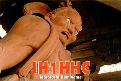 QSL image for JH1HHC