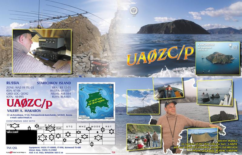 QSL image for UA0ZC