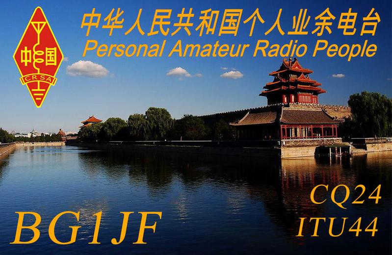 QSL image for BG1JF