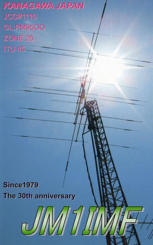 QSL image for JM1IMF