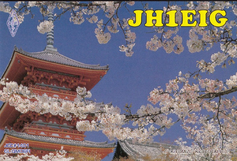 QSL image for JH1EIG