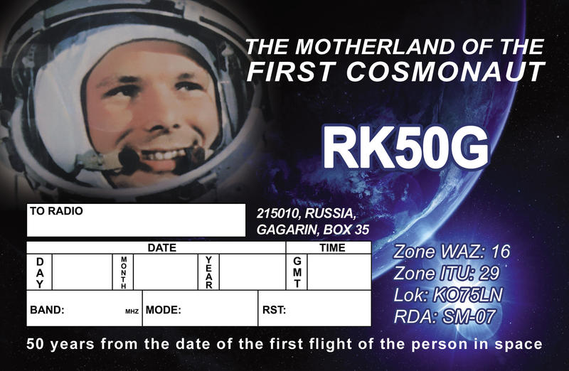 QSL image for RK50G