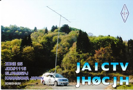 QSL image for JH0CJH
