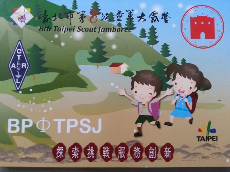 QSL image for BP0TPSJ