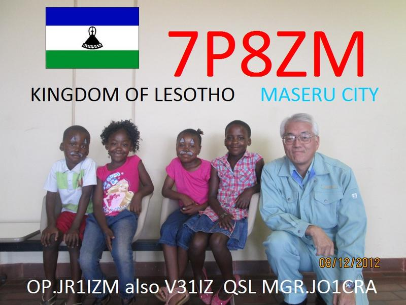 QSL image for 7P8ZM