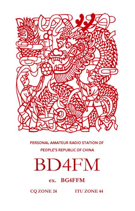 QSL image for BD4FM