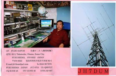 QSL image for JH7DUM
