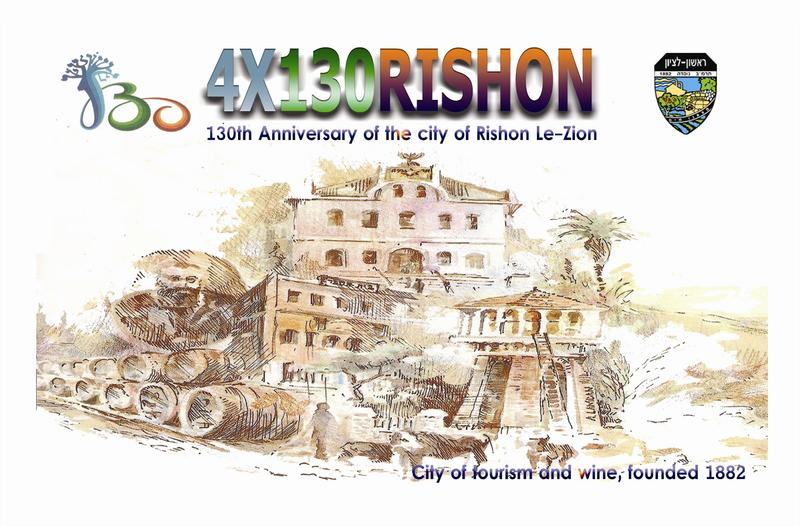 QSL image for 4X130RISHON
