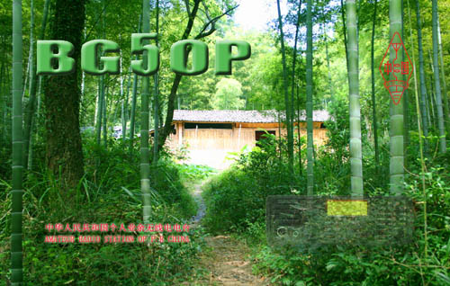 QSL image for BG5OP