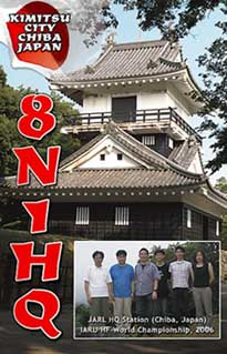 QSL image for 8N1HQ