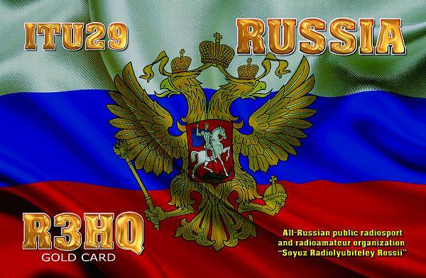 QSL image for R3HQ
