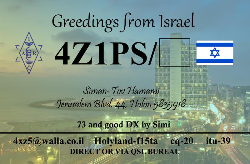 QSL image for 4Z1PS