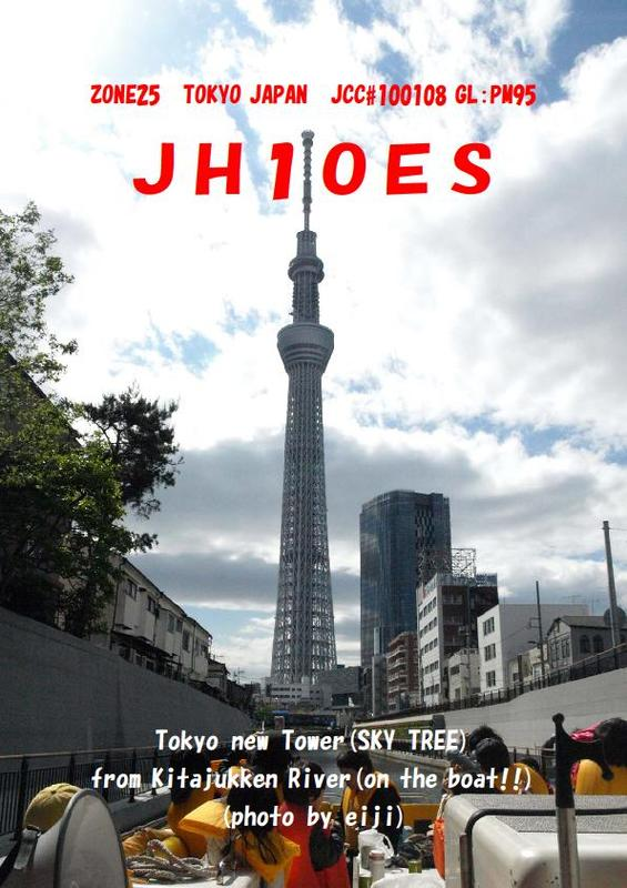 QSL image for JH1OES