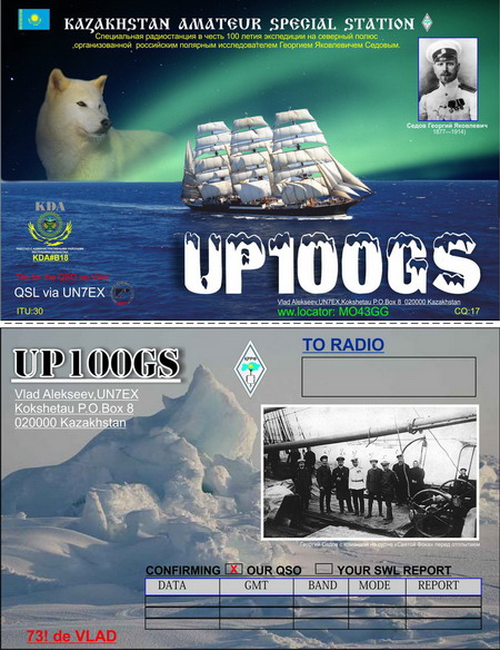 QSL image for UP100GS