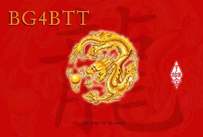 QSL image for BG4BTT