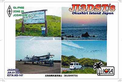 QSL image for JI3DST