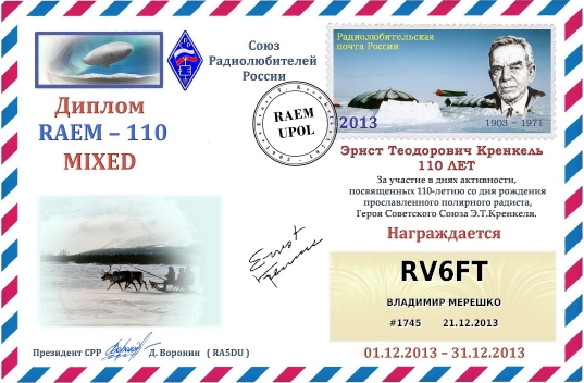 QSL image for RV6FT