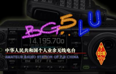 QSL image for BG5LU