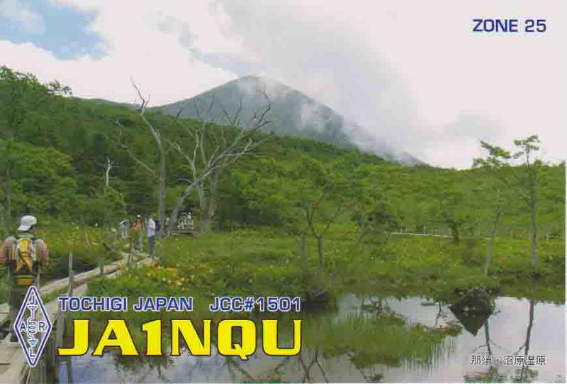 QSL image for JA1NQU