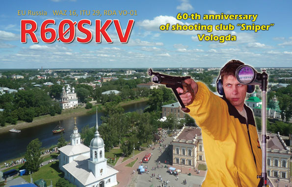 QSL image for R60SKV