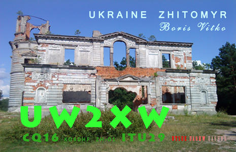 QSL image for UW2XW