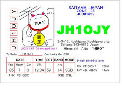 QSL image for JH1OJY